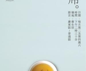 慈山寺茶席