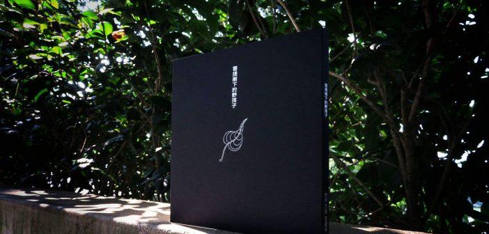 《菩提樹下的野孩子》電子書