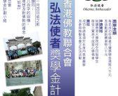 第20屆弘法使者獎學金計劃