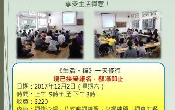 camp-event20171202