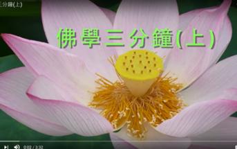 佛學三分鐘(上) (佛教大雄中學 駱惠玲老師提供)