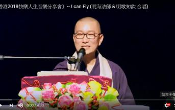 《2018快樂人生音樂分享會》~ I can Fly (明海法師 & 明歌知欽 合唱)