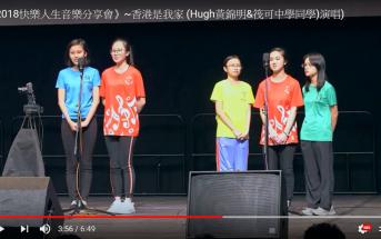 《2018快樂人生音樂分享會》~香港是我家 (Hugh黃錦明&筏可中學同學演唱)
