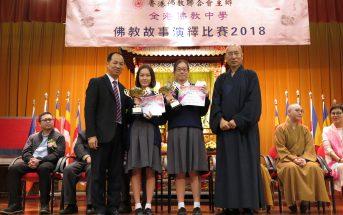 全港佛教中學佛教故事演繹比賽2018