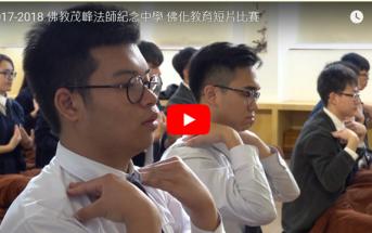 佛教茂峰法師紀念中學 佛化教育短片比賽