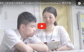 佛教孔仙洲紀念中學 微電影《學業壓力與禪修》