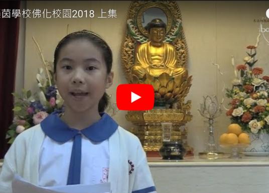 佛教榮茵學校佛化校園2018 上集