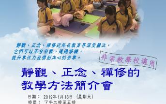 靜觀、正念、禪修的教學方法暨教材簡介會_2019