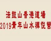 法鼓山香港道場 2019 青年山水禪悅營