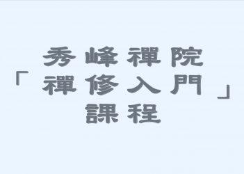秀峰禪院 「禪修入門」課程