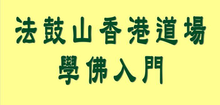 法鼓山香港道場 學佛入門 (港島會址)