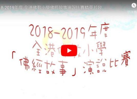 2018-2019年度全港佛教小學『佛經故事』演說比賽精華片段