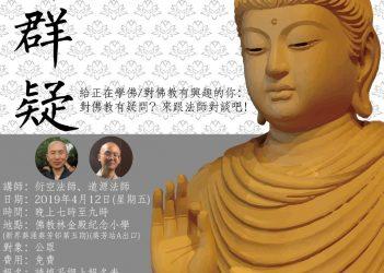 Poster_學佛群疑