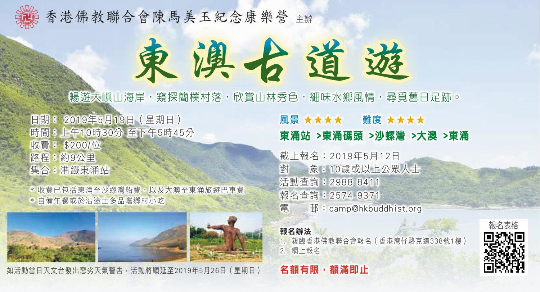 HKBA_NL_206_P.5 Tung O