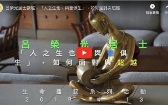 呂榮光居士講座:「人之生也,與憂俱生」,如何面對與超越
