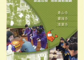 《香港佛寺之參訪與探究》學生探究手冊_路線一