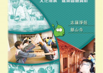 《香港佛寺之參訪與探究》學生探究手冊_路線三