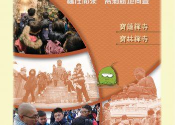 《香港佛寺之參訪與探究》學生探究手冊_路線二