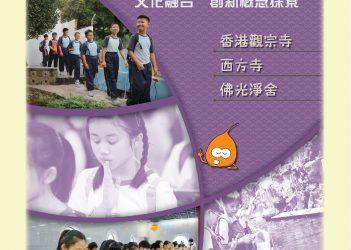 《香港佛寺之參訪與探究》學生探究手冊_路線五