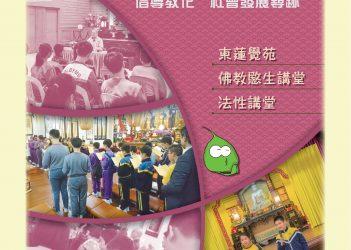 《香港佛寺之參訪與探究》學生探究手冊_路線四