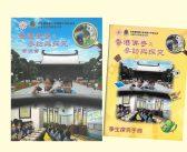 香港佛寺之參訪與探究資源套發布會