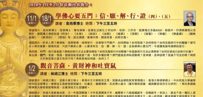 觀音講堂1月至2月份活動