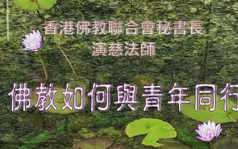 佛教如何與青年同行 (香港佛教聯合會秘書長 演慈法師)