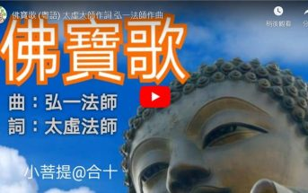 佛寶歌 (小菩提網站製作,慈航學校學生合唱)