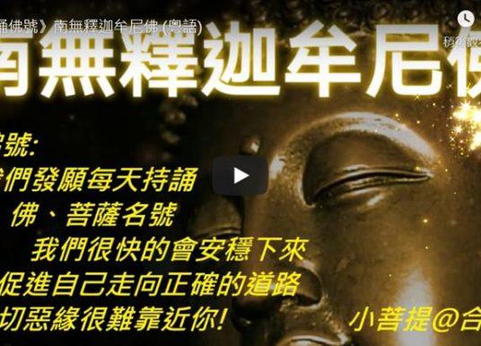 誦佛號 (小菩提網站製作,慈航學校學生合唱)