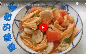 開開心心煮素菜 (短片由湛遠法師提供)