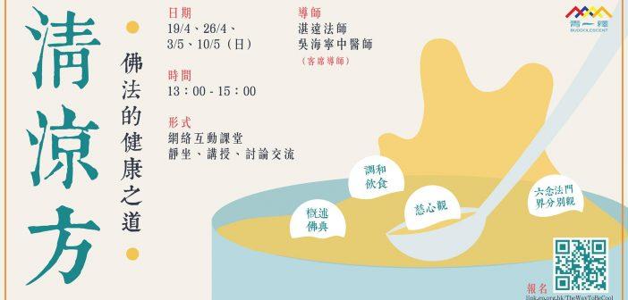 「清涼方─佛法健康之道」線上佛法課程