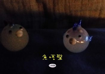 魚唔驚2020041705