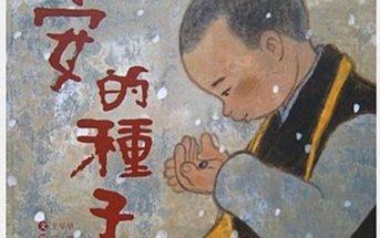 《安的種子》──以一顆平常心生活,靜候千年蓮花的盛開 (文:王冰博士)