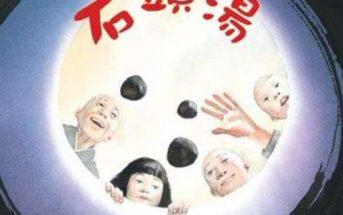 敞開心門,從分享中獲得快樂 ——《石頭湯》的故事 (文:王冰博士)