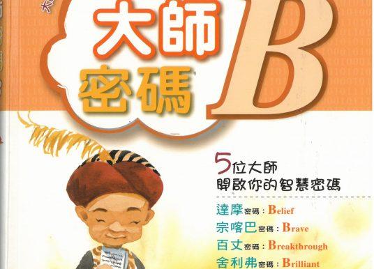 《大師密碼B》介紹 (文:順時逆轉)