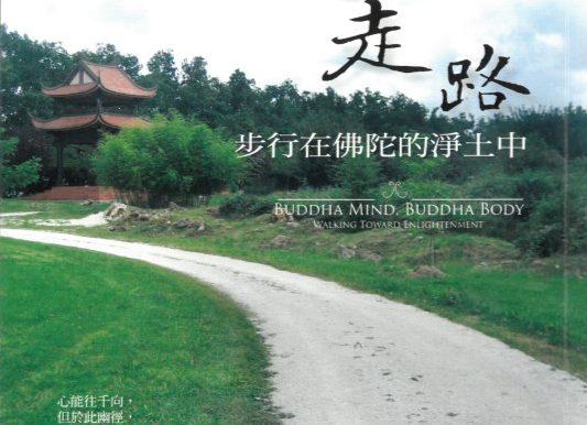 《一心走路──步行在佛陀淨土中》介紹  (文:擋風玻璃)