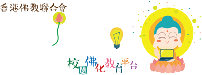 bodhi360校園佛化教育平台