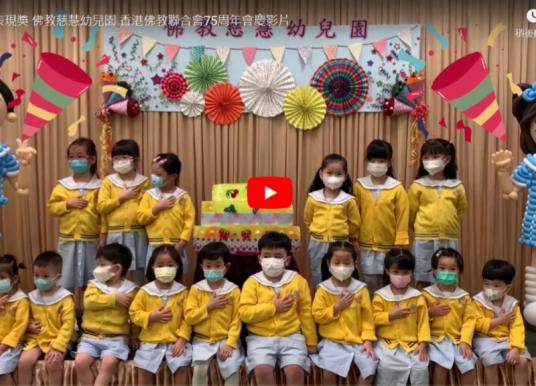 香港佛教聯合會75週年會慶短片拍攝比賽 卓越表現獎