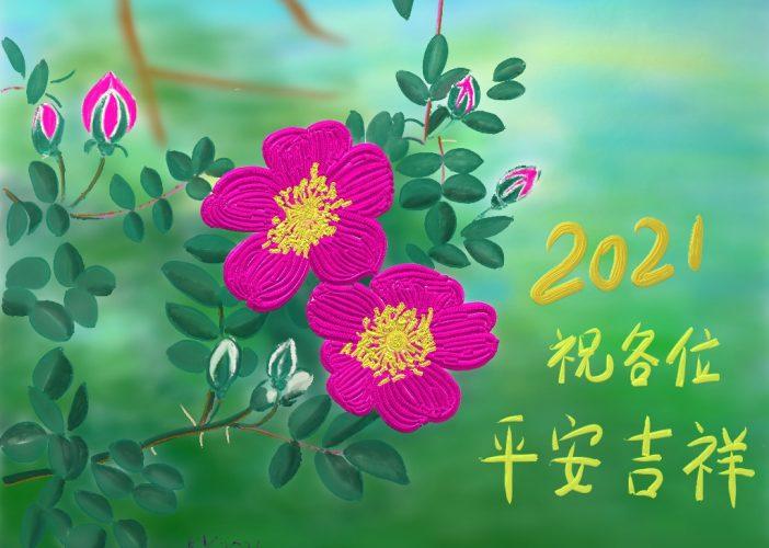 2021平安吉祥