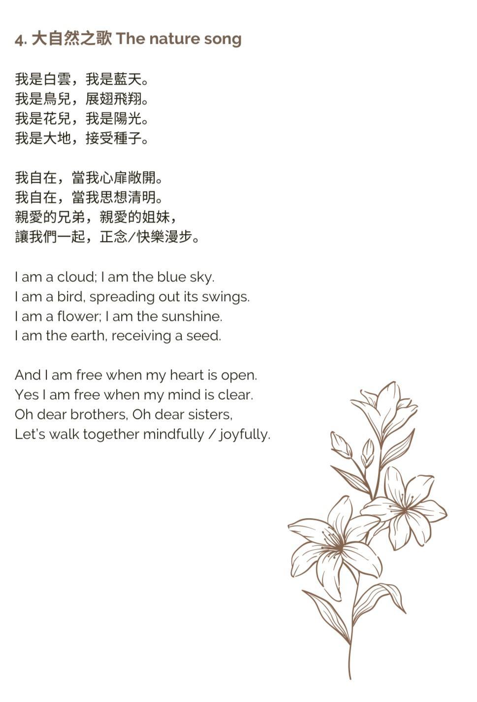 2021011307_大自然之歌_歌詞