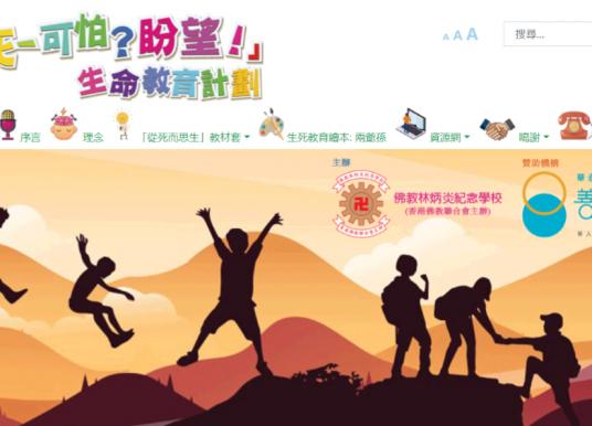 佛教林炳炎紀念學校 「生死—可怕?盼望!」生命教育計劃