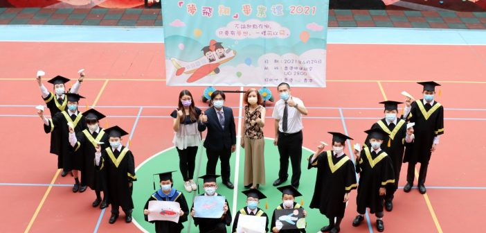 「夢飛翔」畢業禮2021