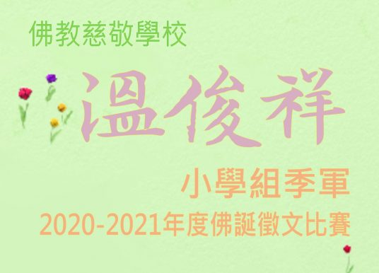 2020-2021年度佛誕徵文比賽小學組季軍 溫俊祥