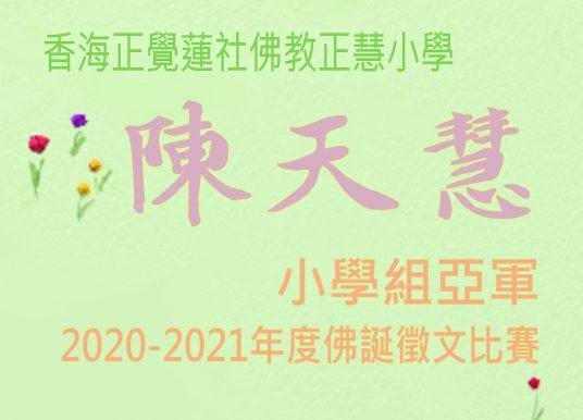2020-2021年度佛誕徵文比賽小學組亞軍 陳天慧