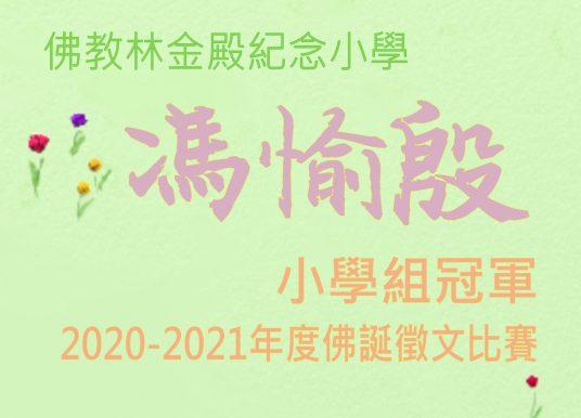 2020-2021年度佛誕徵文比賽小學組冠軍 馮愉殷