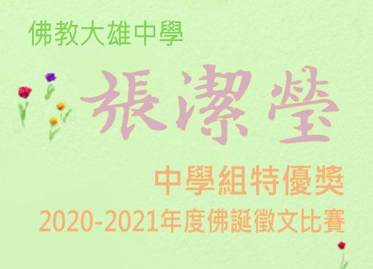 2020-2021年度佛誕徵文比賽中學組特優獎 張潔瑩