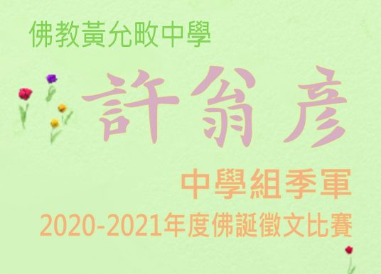2020-2021年度佛誕徵文比賽中學組季軍 許翁彥