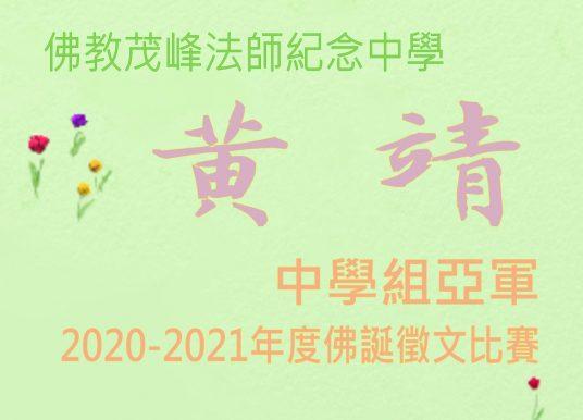 2020-2021年度佛誕徵文比賽中學組亞軍 黃靖
