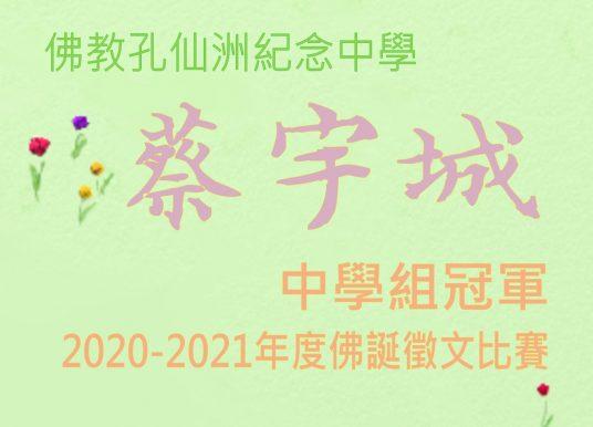 2020-2021年度佛誕徵文比賽中學組冠軍 蔡宇城